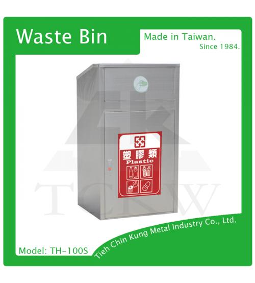 (TH-100S) 不銹鋼垃圾桶