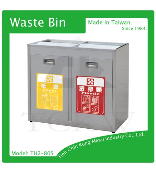 (TH2-80S) 不銹鋼二分類資源回收桶