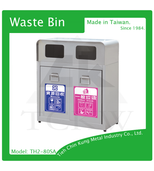 (TH2-80SA) 不銹鋼二分類資源回收桶