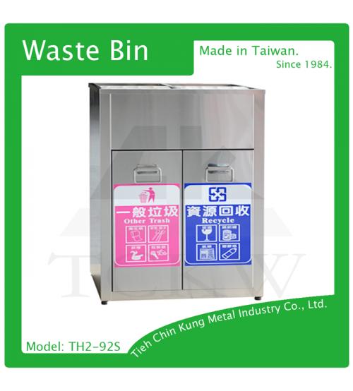(TH2-92S) 不銹鋼二分類資源回收桶